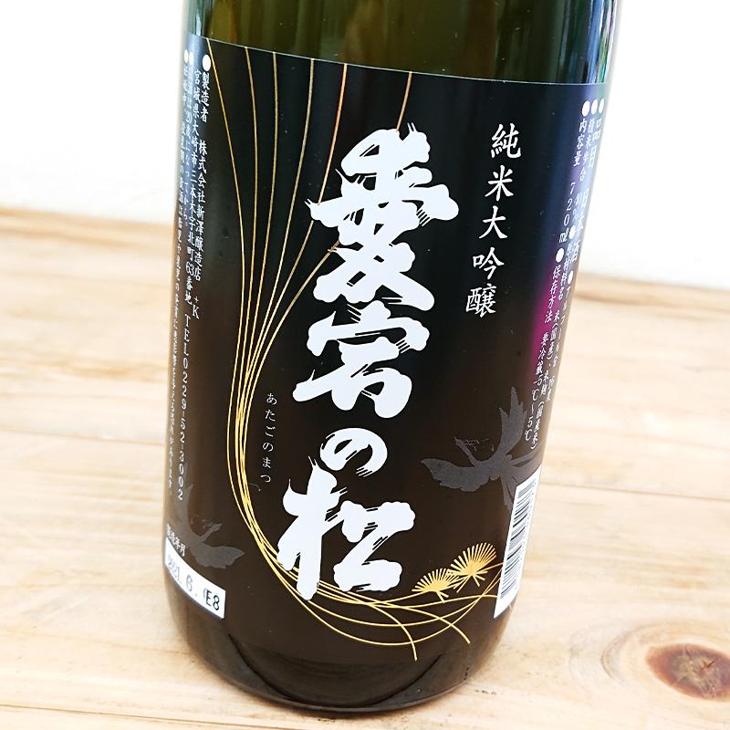 愛宕の松 純米大吟醸(720ml)