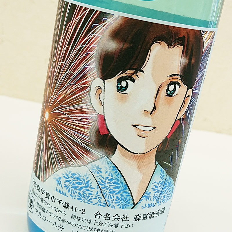 るみ子の酒 特別純米 無ろ過生酒 花火バージョン R2BY(720ml)