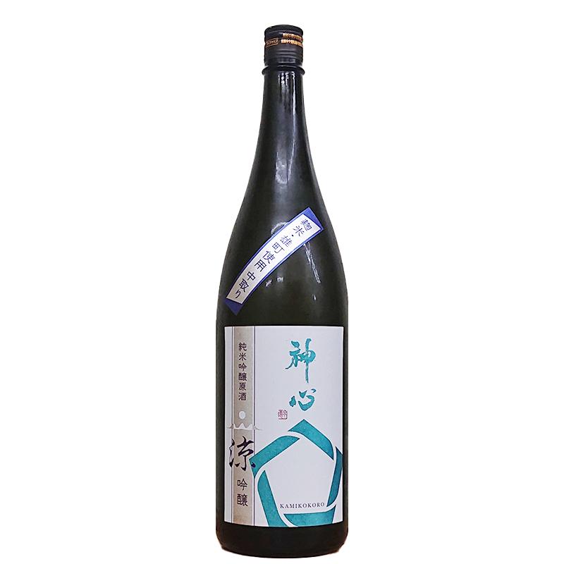 �心 純米吟醸 中取り原酒 「涼吟醸」(1800ml)
