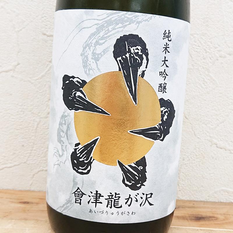 會津龍が沢 純米大吟醸 滓がらみ生原酒(1800ml)