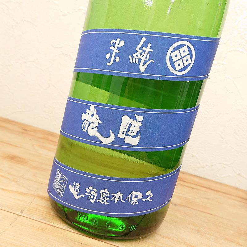 睡龍 純米無濾過生酒 2020BY(1800ml)