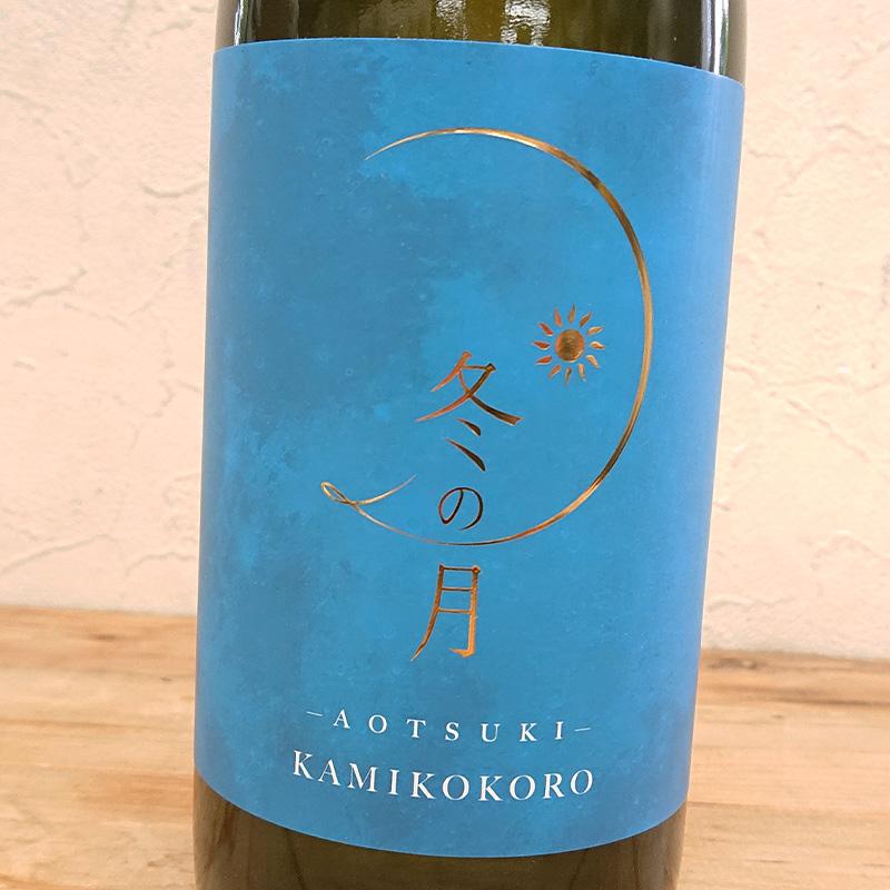 嘉美心 冬の月 蒼月−あおつき−瓶内二次発酵にごり酒(720ml)