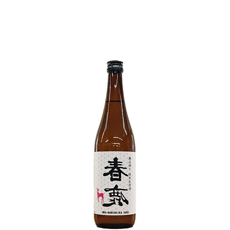 【特約店限定商品】裏 春鹿 無圧搾り 純米生原酒(720ml)