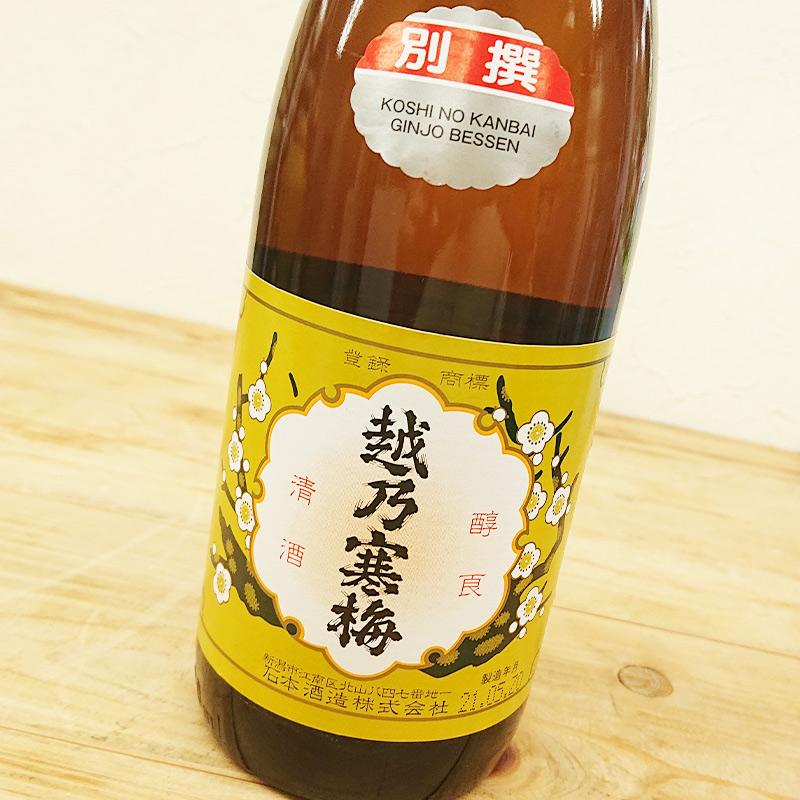 越乃寒梅 吟醸 別撰(720ml)