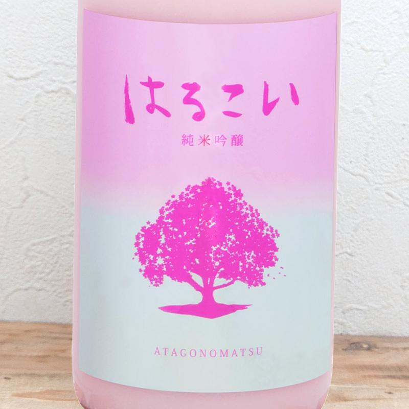 あたごのまつ はるこい 純米吟醸 生酒(1800ml)