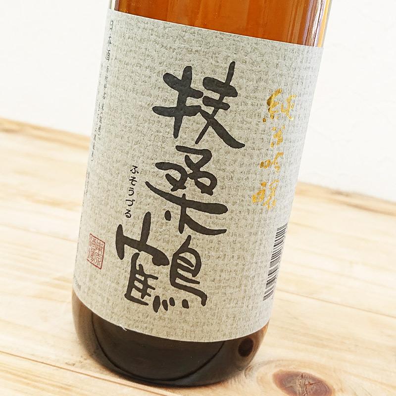 扶桑鶴 純米吟醸 雄町R1BY(720ml) ※一升瓶(1800ml)サイズと醸造年度が違います