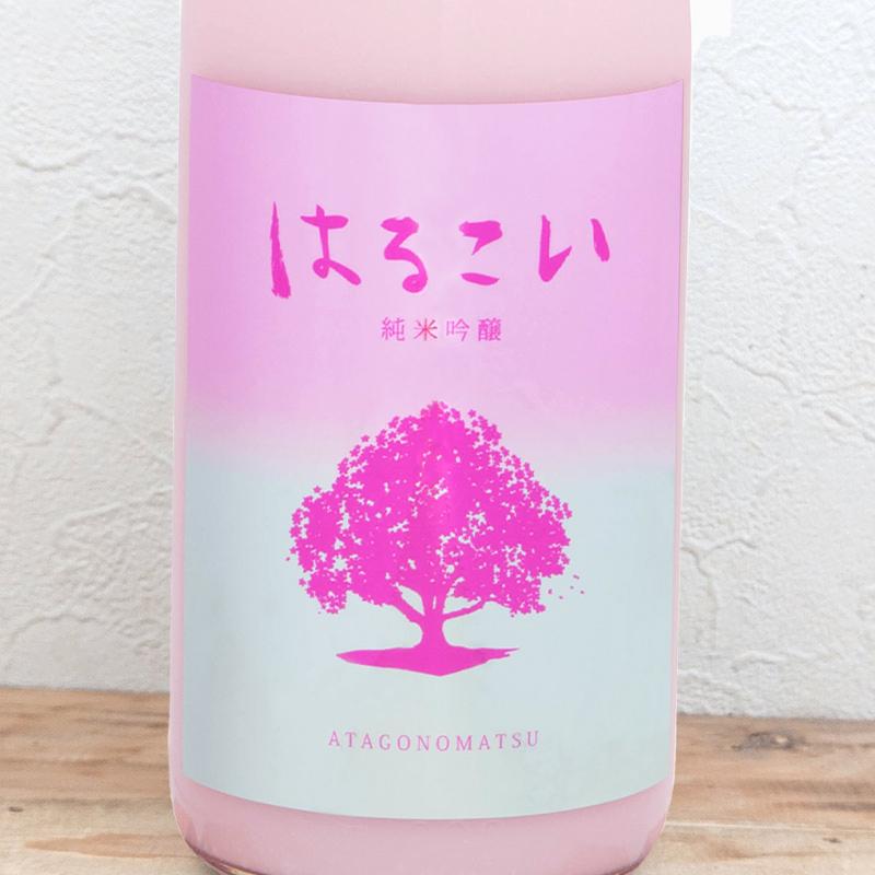 あたごのまつ はるこい 純米吟醸 生酒(720ml)