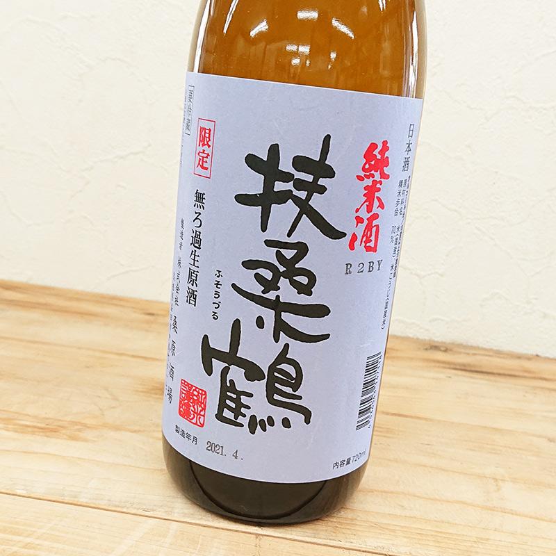 扶桑鶴 純米酒 無ろ過生原酒 R2BY(720ml)