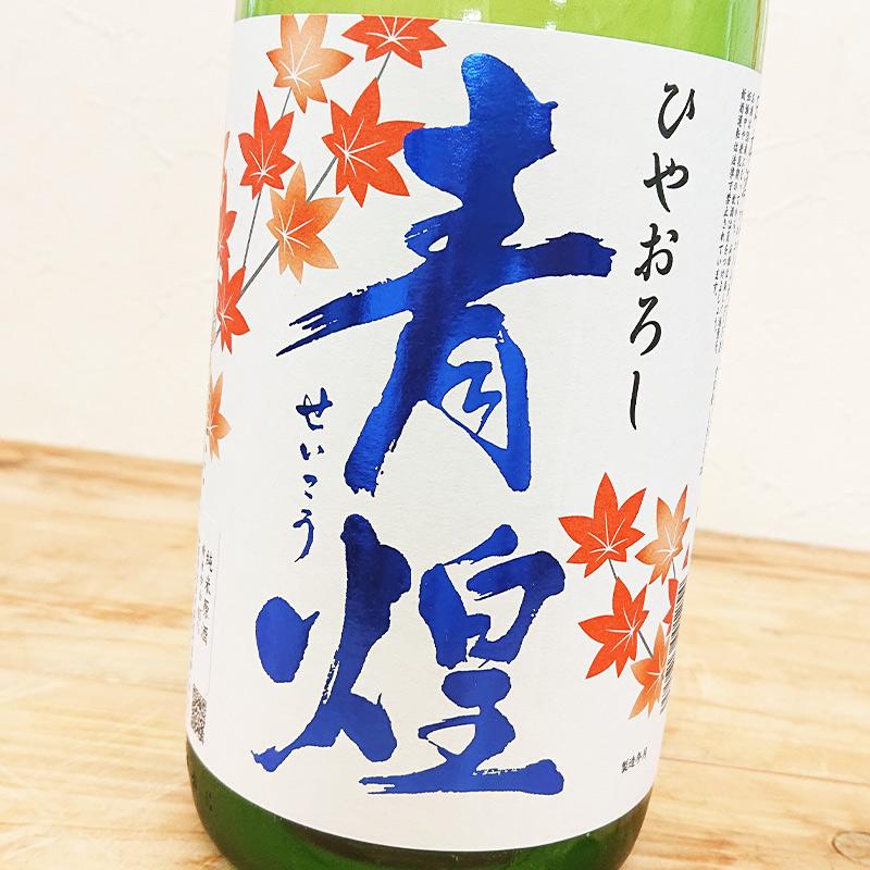 青煌 ひやおろし 純米原酒 R2BY(1800ml)