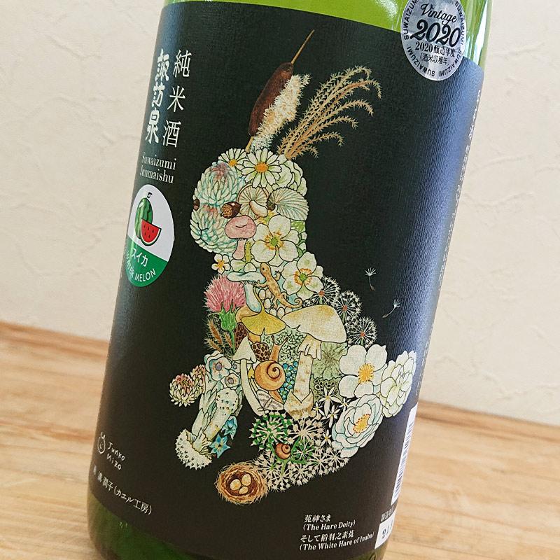諏訪泉 純米酒 うさぎラベル ひやおろし 2020BY(1800ml)