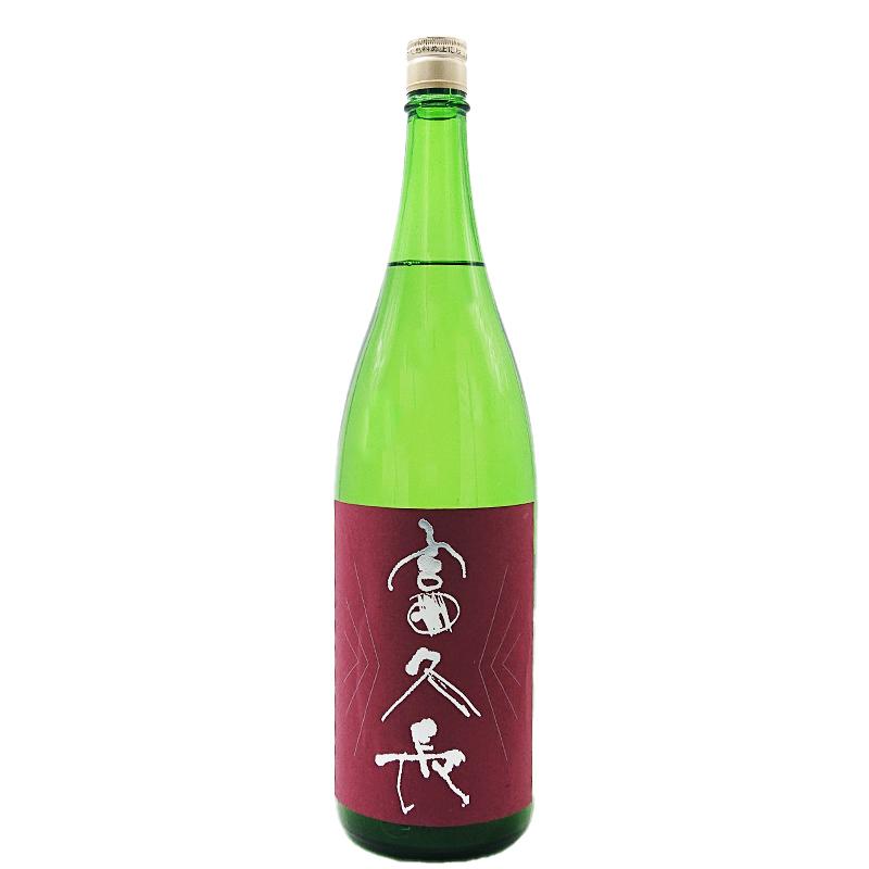 富久長 純米吟醸 瓶火入れ無ろ過原酒 山田錦(1800ml)
