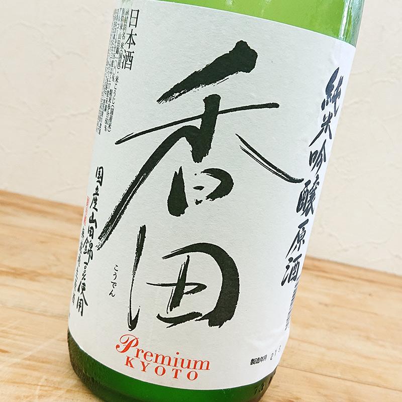 【数量限定商品】香田プレミアム 純米吟醸無濾過生原酒(1800ml)