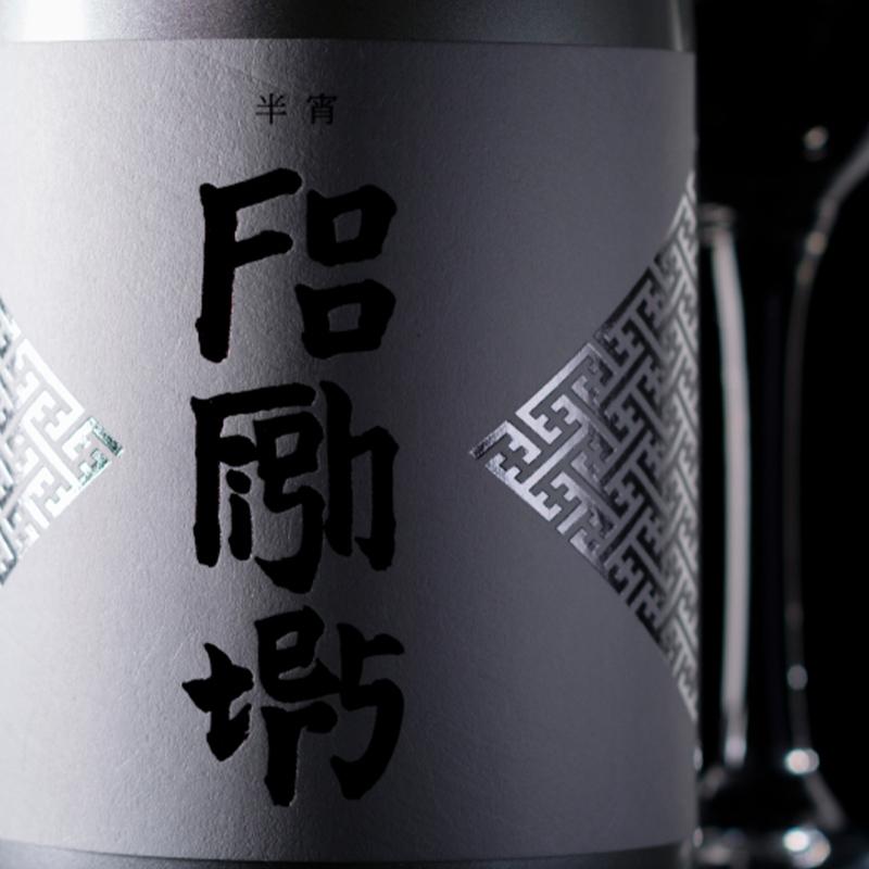 【予約受付中】Foo Fighters×楯野川 純米大吟醸 半宵 銀(はんしょう ぎん) 720ml ※3/22(月)蔵元出荷予定となります。