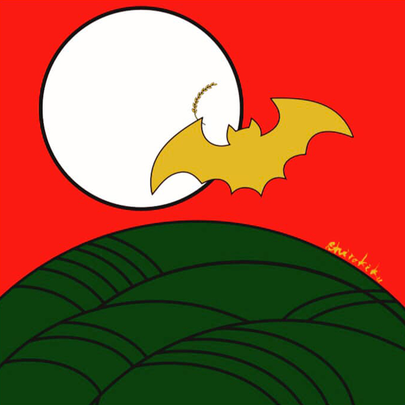 【数量限定商品】「暁の蝙蝠(あかつきのこうもり)」 無濾過生原酒(1800ml)