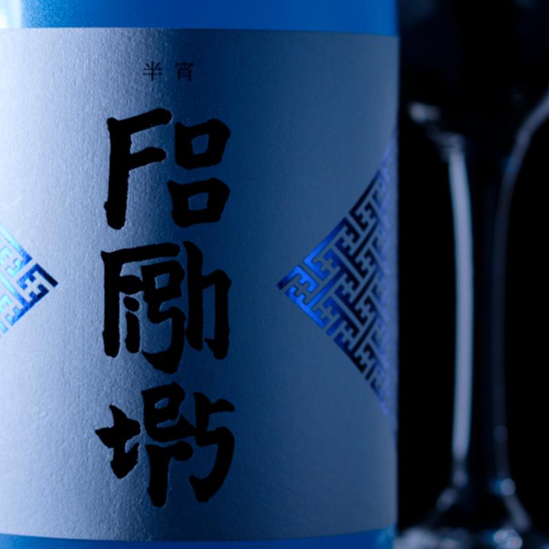【予約受付中】Foo Fighters×楯野川 純米大吟醸 半宵 碧(はんしょう あお) 720ml ※3/22(月)蔵元出荷予定となります。