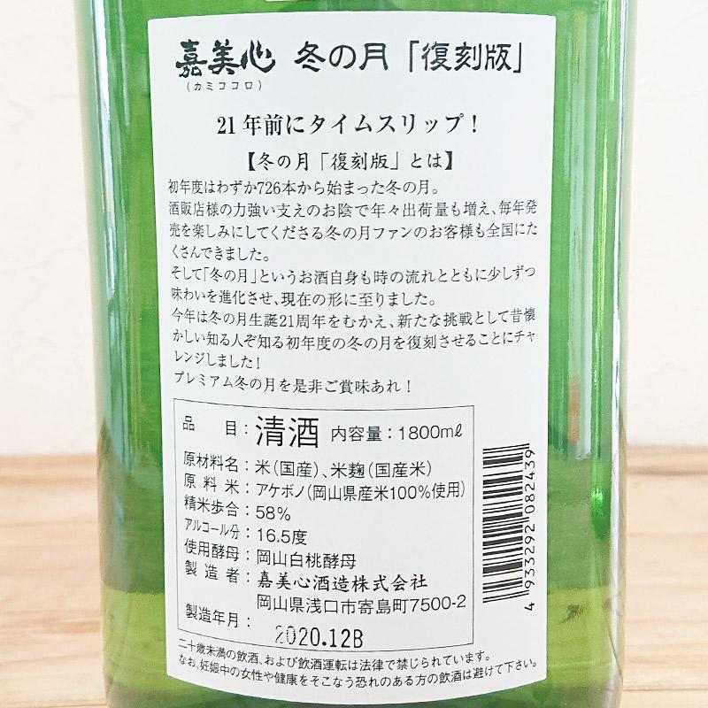 嘉美心 冬の月「復刻版」 特別純米酒(1800ml)