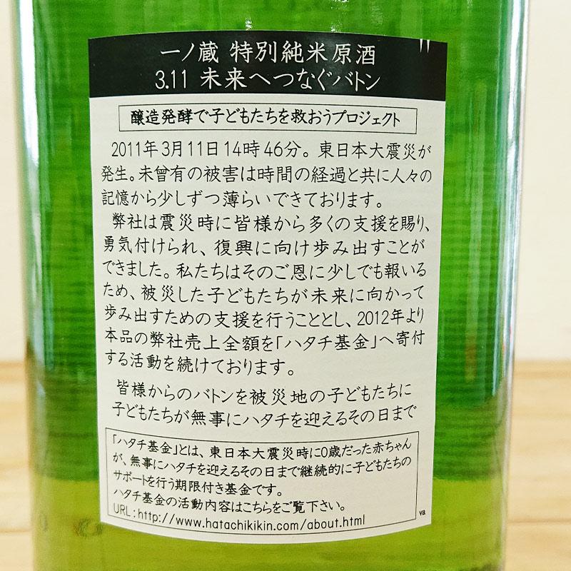 一ノ蔵 特別純米原酒 3.11 未来へつなぐバトン(1800ml)