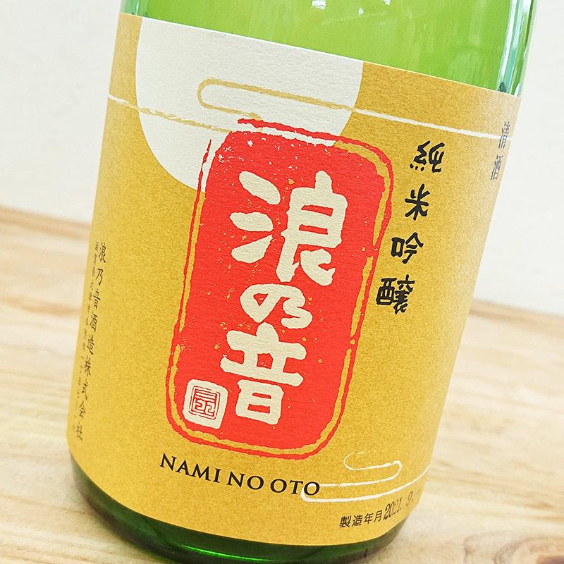 浪乃音 純米吟醸 生酒【月】R2BY(720ml)