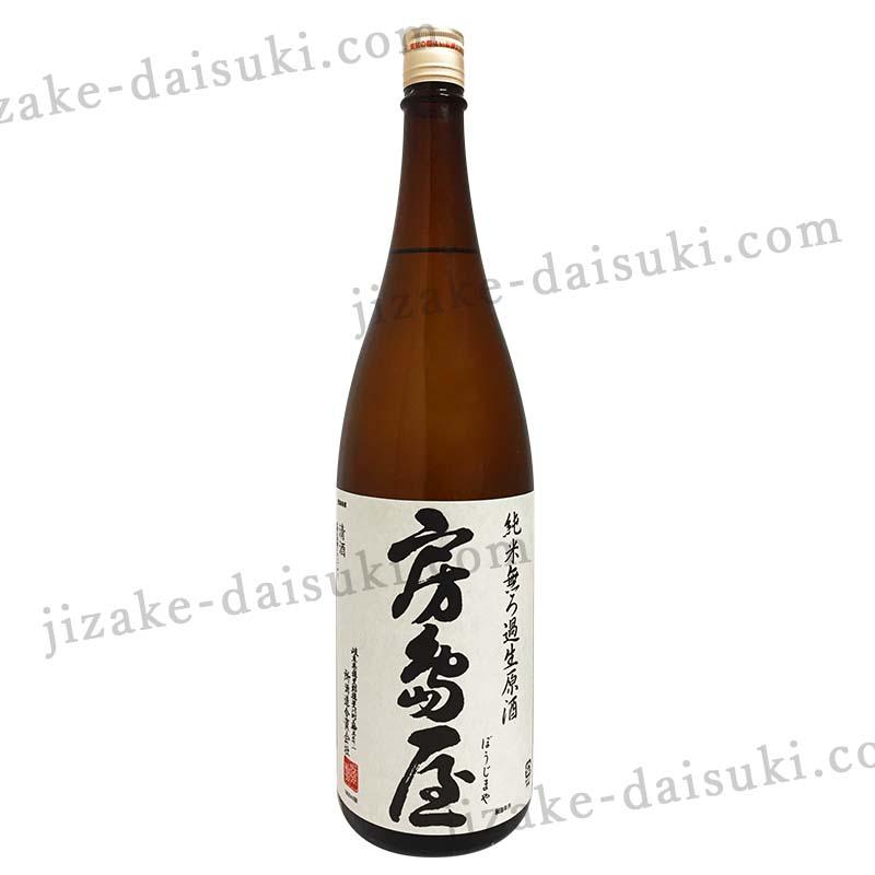 房島屋 65%純米無ろ過生原酒 9号酵母(1800ml)