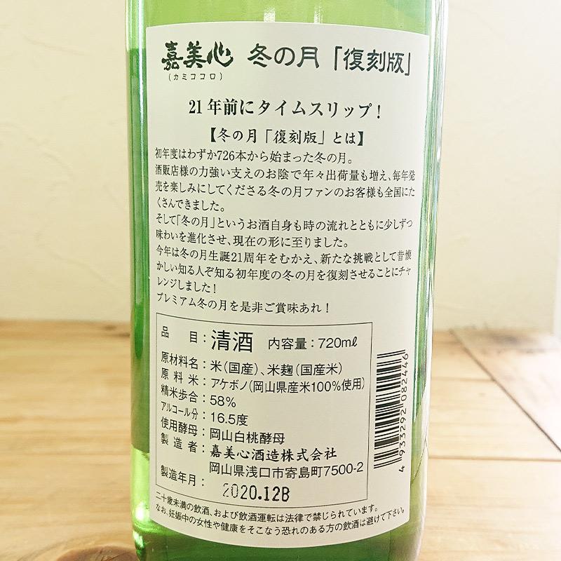 嘉美心 冬の月「復刻版」 特別純米酒(720ml)