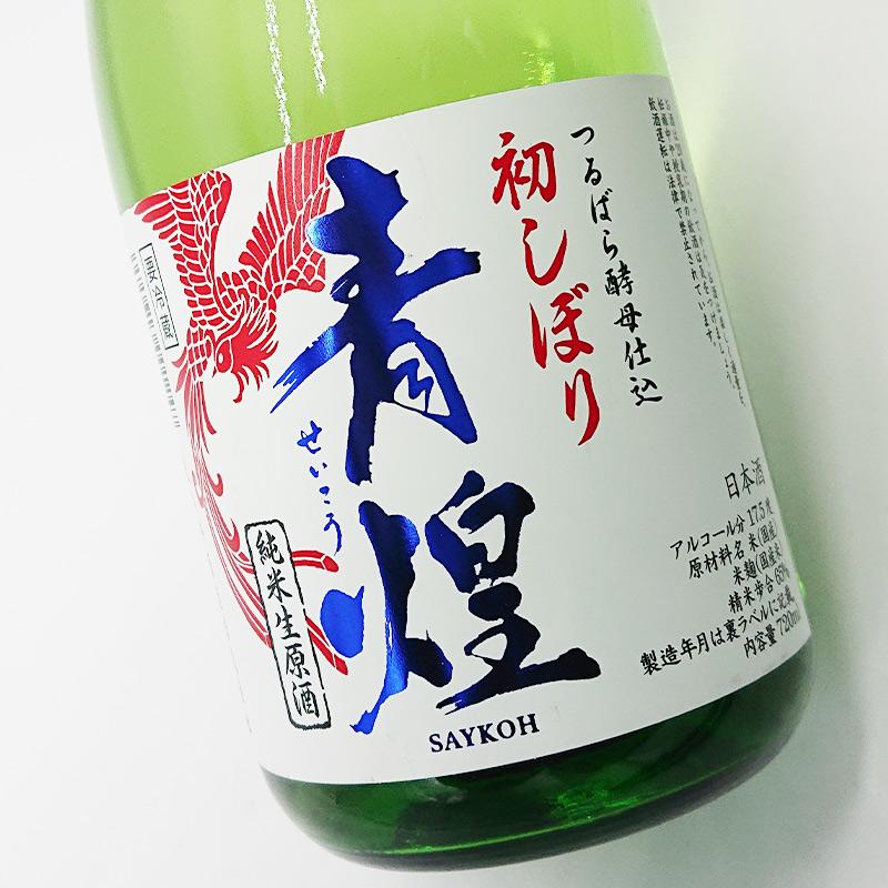 青煌 初しぼり「朱雀」純米生原酒 美山錦 つるばら酵母仕込(720ml)
