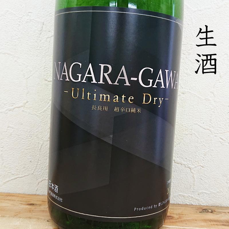 長良川 -Ultimate Dry- 超辛口純米 無ろ過生原酒(1800ml)