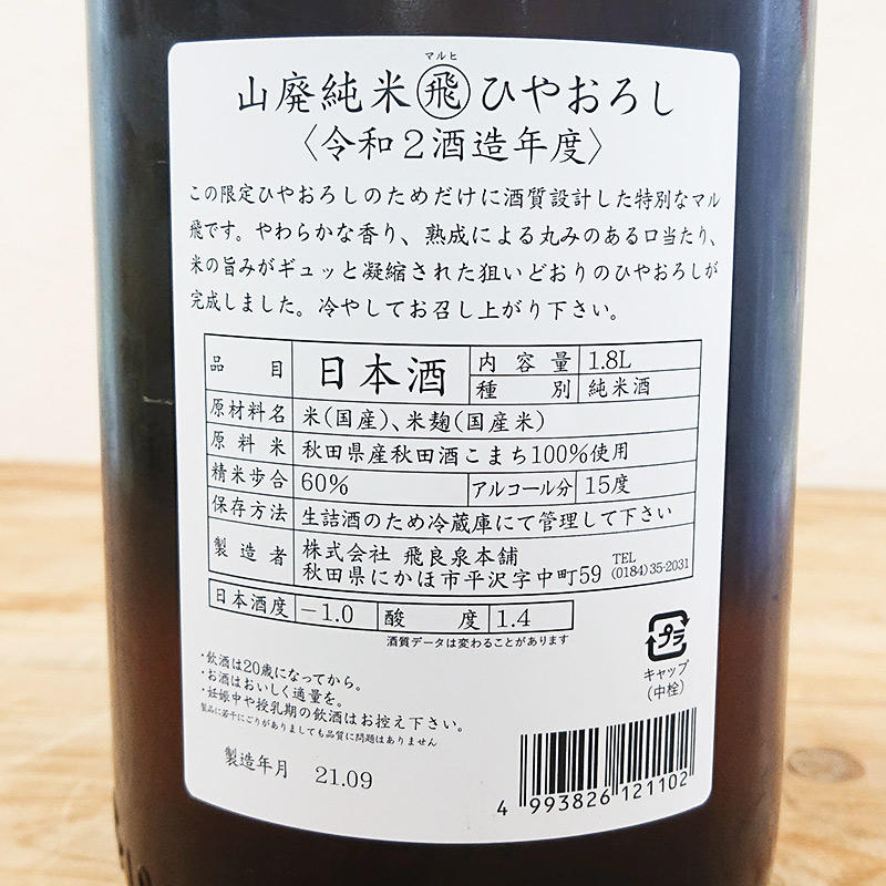 飛良泉 山廃純米 マル飛 ひやおろし R2BY(1800ml)