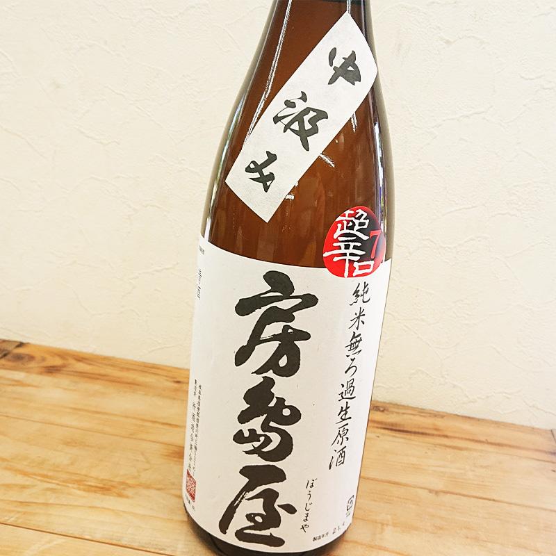 房島屋 純米超辛口 無濾過生原酒 中汲み 7号酵母 精米65% R2BY(1800ml)