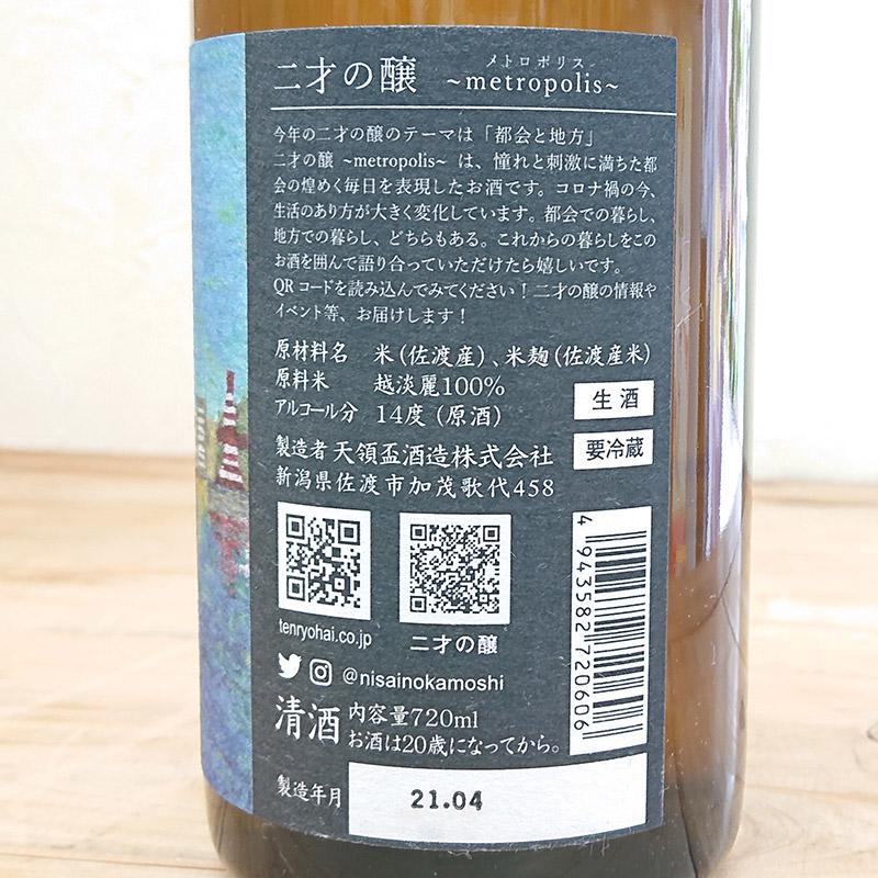 二才の醸〜metropolis〜生酒(720ml)