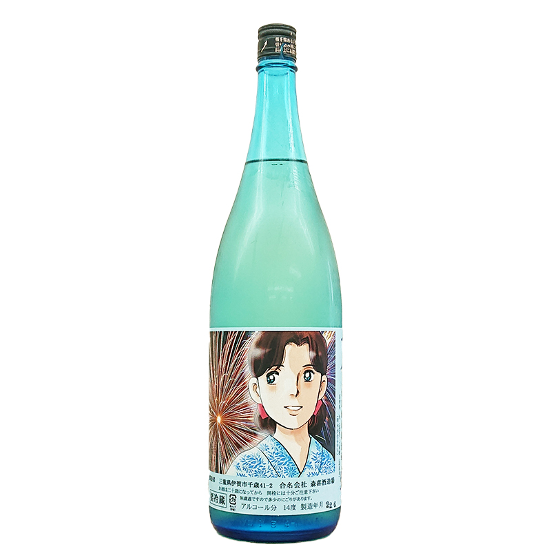 るみ子の酒 特別純米 無ろ過生酒 花火バージョン R2BY(1800ml)