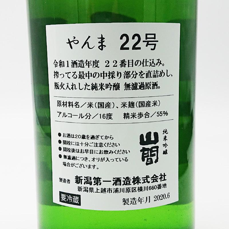 山間 R1BY22号 純米吟醸 中採り直詰め 無ろ過原酒(1800ml)
