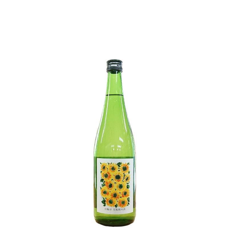 日輪田 生もと純米酒 超速瓶燗一回火入れ[ひまわりラベル] R2BY(720ml)
