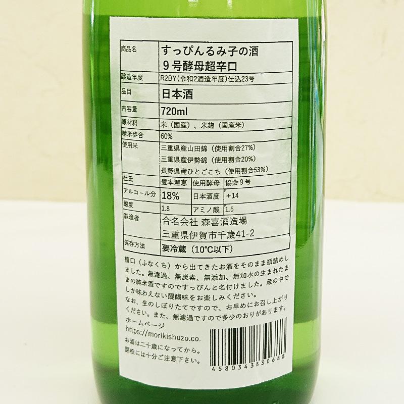 すっぴん るみ子の酒 超辛口 9号酵母 特別純米無ろ過生原酒+14 [R2BY](720ml)