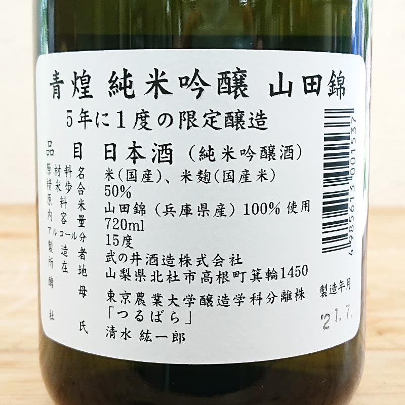 【五年に一度の限定醸造品!】青煌 純米吟醸 山田錦 つるばら酵母仕込(720ml)