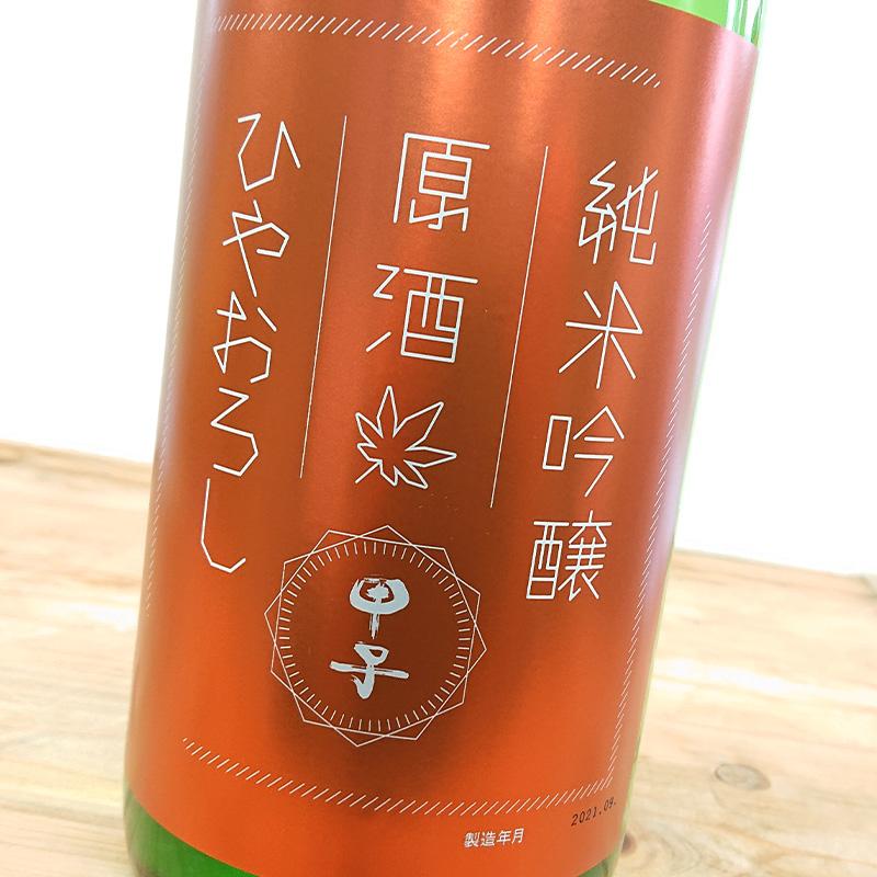 甲子 純米吟醸原酒 ひやおろし R2BY(1800ml)