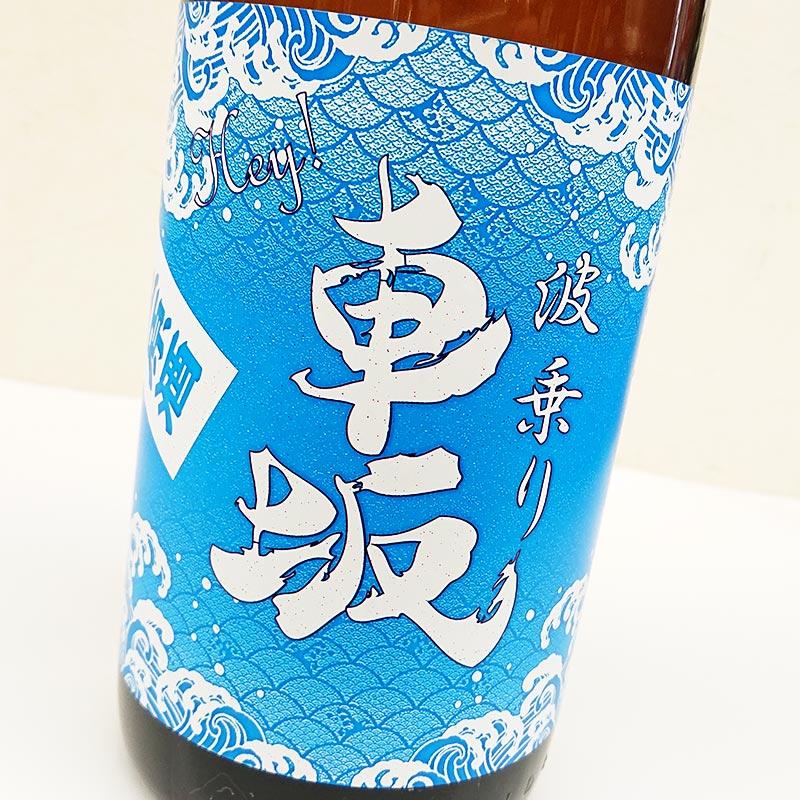 波乗り車坂 山廃本醸造 生原酒(1800ml)