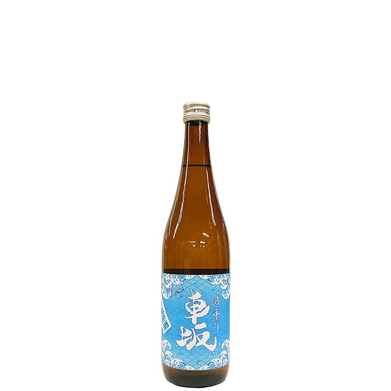 波乗り車坂 山廃本醸造 生原酒(720ml)