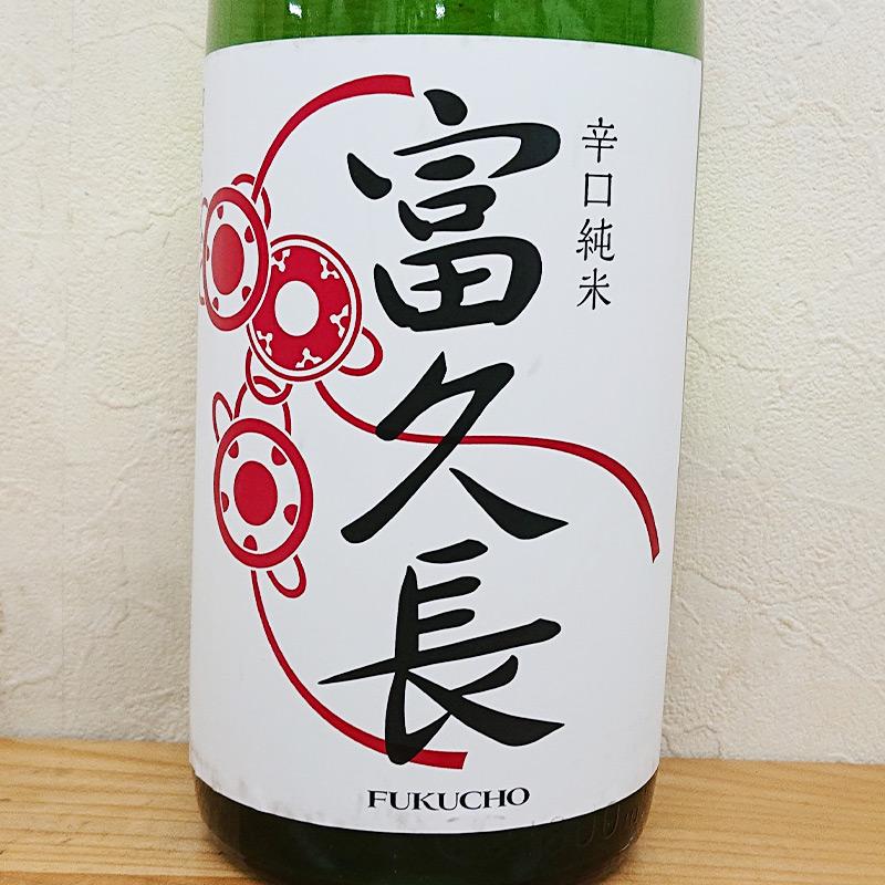 富久長 辛口純米 火入(1800ml)