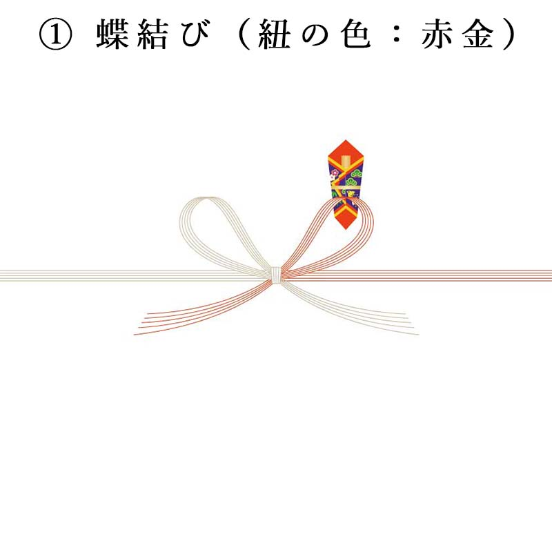 熨斗紙(のし)