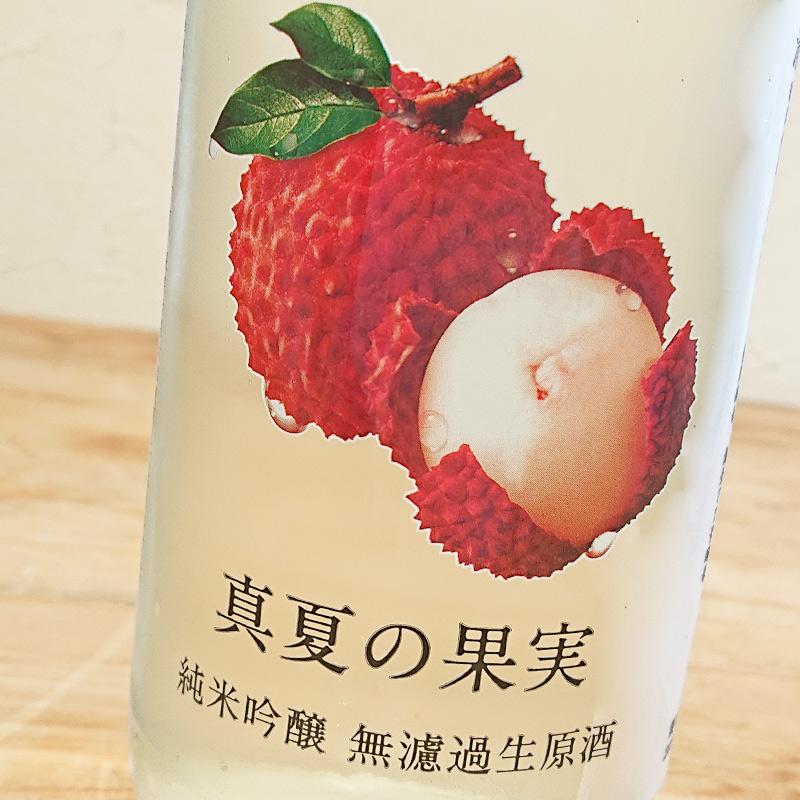 【特約店限定商品】夏仕込みしぼりたて「真夏の果実」 純米吟醸無濾過生原酒(1800ml)