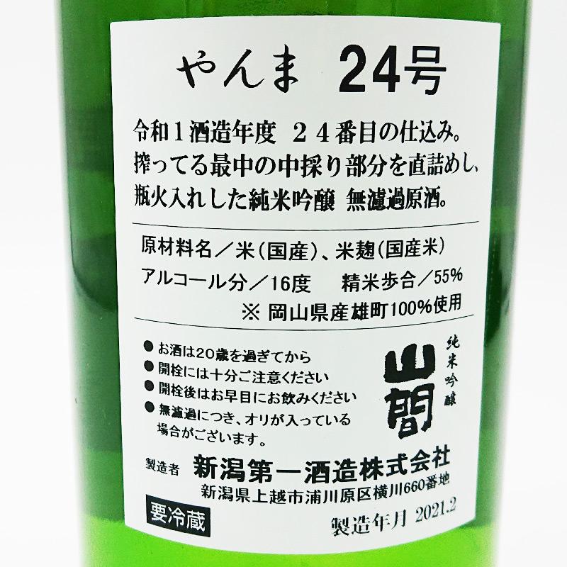山間 R1BY24号 純米吟醸 雄町 中採り直詰め 無ろ過原酒(1800ml)