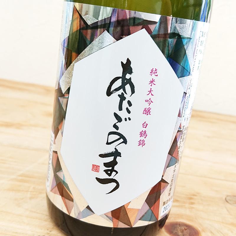 あたごのまつ 純米大吟醸 白鶴錦(720ml)※チルド便商品