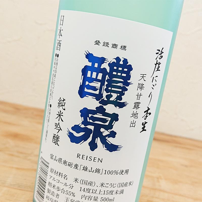 醴泉 活性にごり本生 純米吟醸 (500ml)