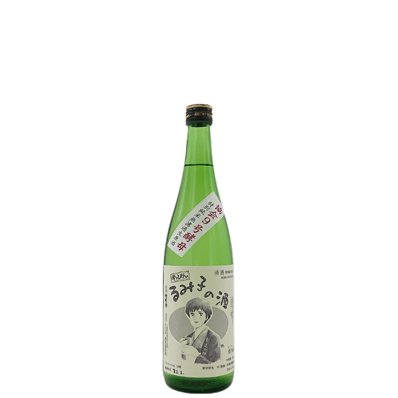 すっぴん るみ子の酒 9号酵母 特別純米無ろ過生原酒(720ml)