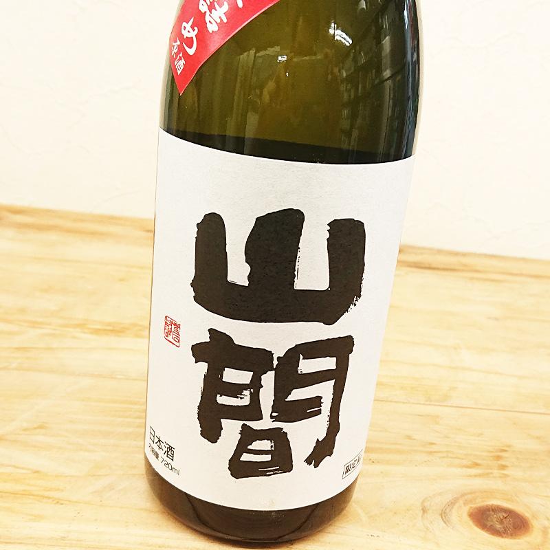 山間 R2BY11号 純米大吟醸 中採り直詰め 無ろ過原酒(720ml)