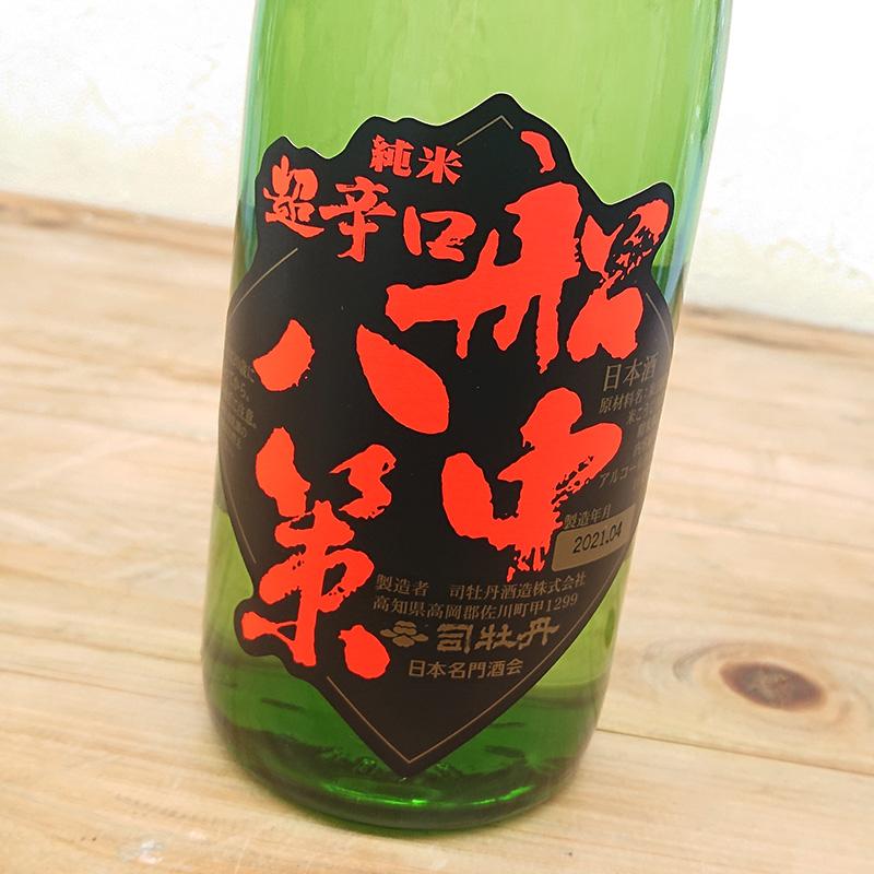 司牡丹 船中八策 純米超辛口(720ml)