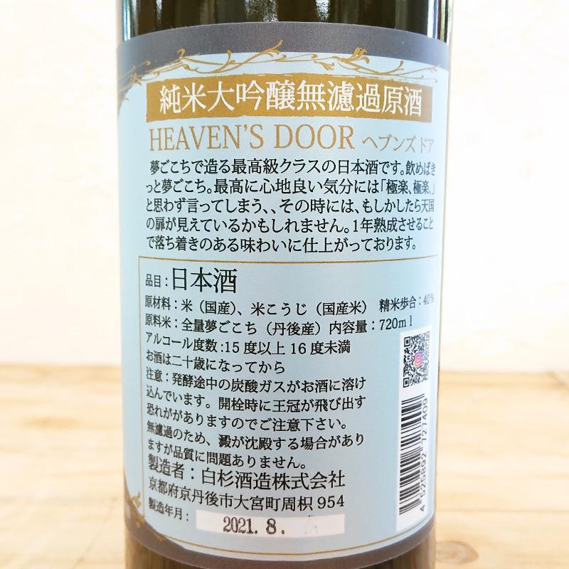 【数量限定商品】HEAVEN'S DOOR-ヘブンズドア-純米大吟醸無濾過原酒(720ml)※お一人様一本まででお願いします