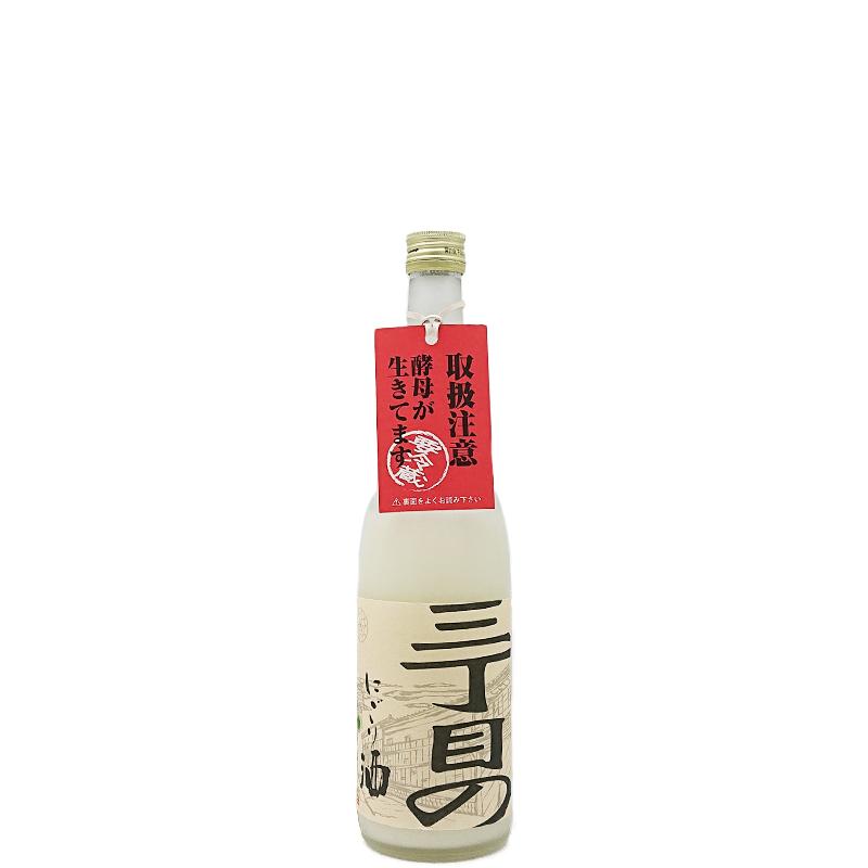 三丁目のにごり酒(活性酒)(600ml)