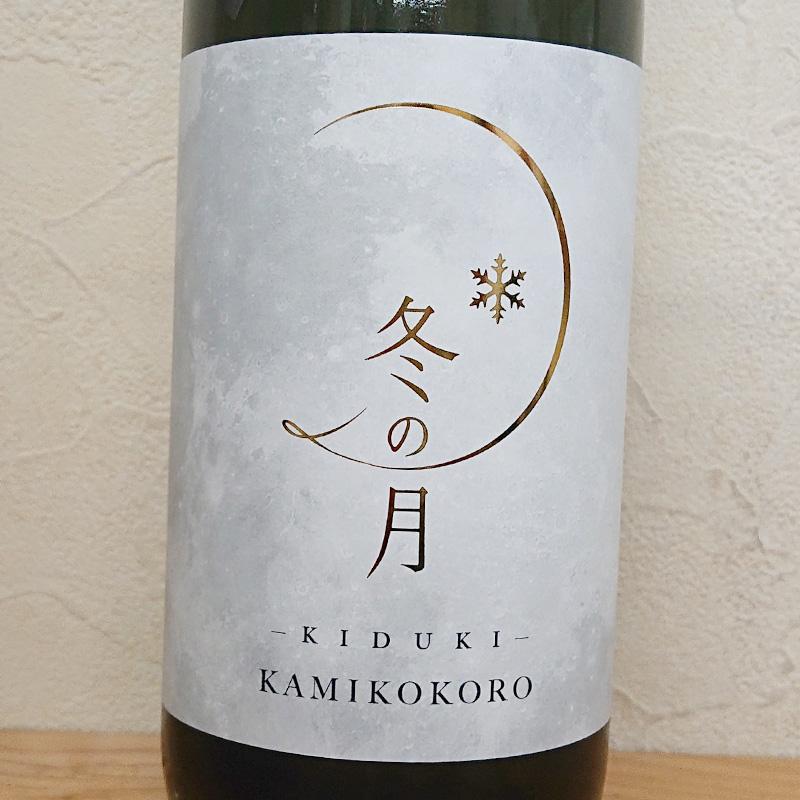 嘉美心 冬の月 輝月−きづき− 純米大吟醸無濾過生酒(720ml)