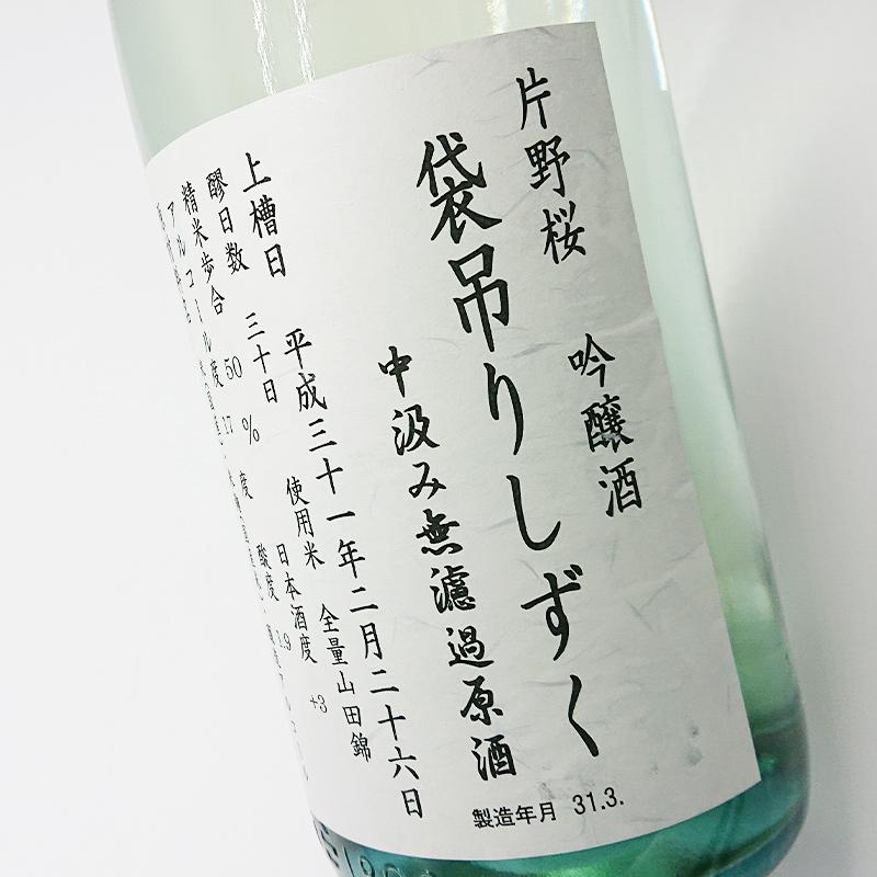 片野桜 吟醸酒 袋吊りしずく 中汲み無濾過原酒 本生(1800ml)